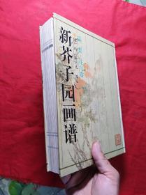 新芥子园画谱 第二集花鸟卷(精装16开)