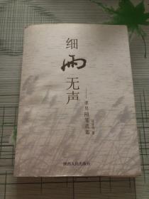 细雨无声:亚男随笔选集(作者签名)