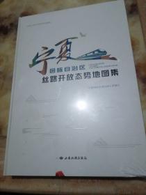 宁夏回族自治区丝路开放态势地图集