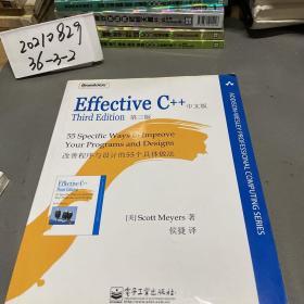 Effective C++:改善程序与设计的55个具体做法