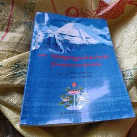 藏族翻译史及历代译师传略明鉴藏文