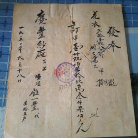 1950年太仓璜泾镇、无锡庆丰纱厂发奉一张