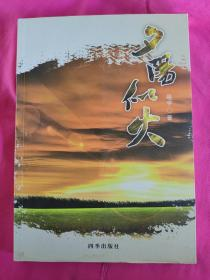 夕阳似火(作者签名版)