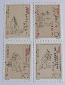 1994-9 中国古代文学家(第二组)邮票