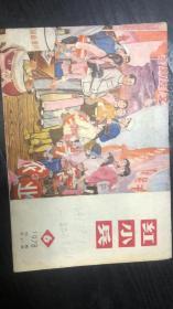 《江苏红小兵》1978年第6期(江苏版)