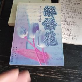 解语花中国三十四年代歌曲