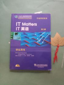 """IT英语·学生用书(第二版)(附光盘)/""""十二五""""职业教育国家规划教材"""