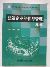 建筑企业经营与管理(第3版)