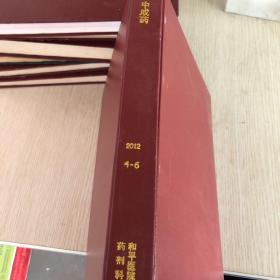 中成药2012 4-6