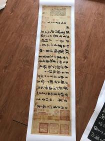 苏轼_黄州寒食帖正文。黄州寒食诗。纸本大小35.88*140.21厘米。宣纸原色微喷印制,150元包邮