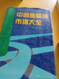 中国产购销市场大全:中国货源与市场