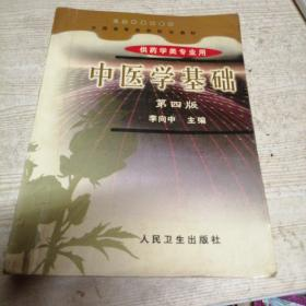 中医学基础第四版