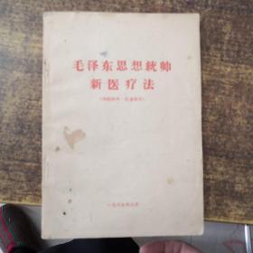 毛泽东思想统帅新医疗法