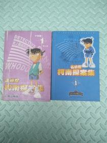 名侦探柯南(1)+小说版(1)