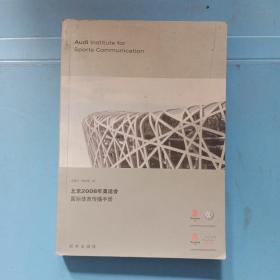 北京2008年奥运会国际体育传播手册