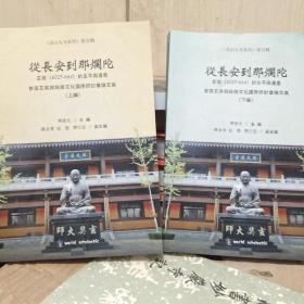 从长安到那爤陀(上下册)首届玄奘与丝路文化国际研讨会论文集