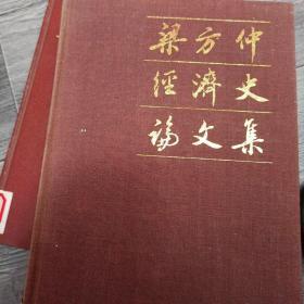 梁方仲经济史论文集