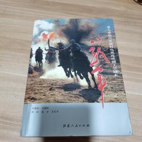 八路军:重大革命历史题材电视连续剧文学剧本(内页干净)