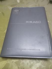东风风神A60使用手册(带原包装袋)