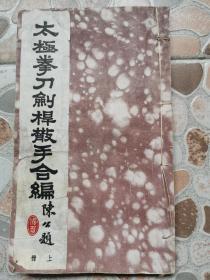 民国白纸线装本《太极拳刀剑杆散手合编》上册!