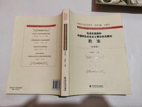 毛泽东思想和中国特色社会主义理论体系概论教案(正版现货,内页干净完整,包挂刷)