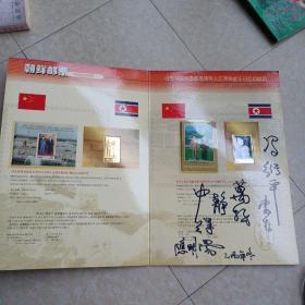 邮票册——朝鲜民主主义人民共和国邮票巡回展 中国.2002(应明阳签字)