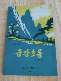 朝鲜原版-금강초롱(朝鲜文)