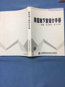 防空地下室设计手册。史丹梅签名