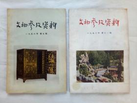 文物参考资料   1956年笫七、十一期   两册  合售