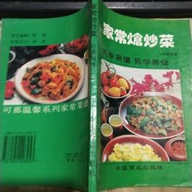 家常炝炒菜