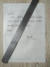 廖化雄信札一页