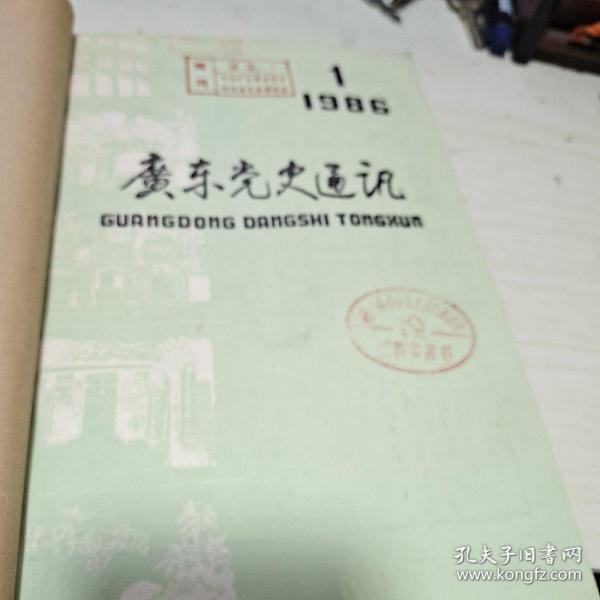 17:广东党史资料通讯 党史通讯1986年第1-6期 总37-42期 合订本 16开