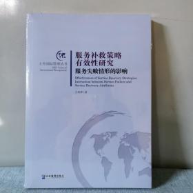 上外国际管理丛书·服务补救策略有效性研究:服务失败情形的影响     正版新书未开封