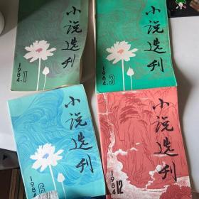 小说选刊  共4本  1984/1/3/6/12期