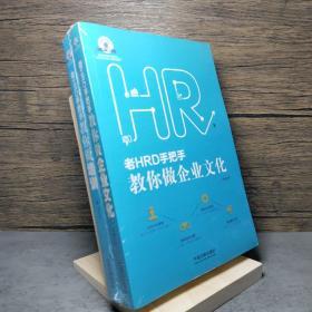 老HRD手把手教你做培训/做企业文化:老HRD手把手系列丛书(2册和售)