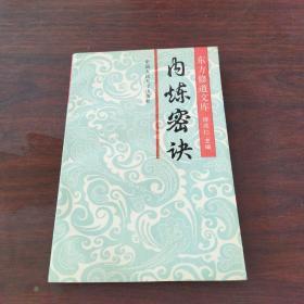 内炼密诀:东方修道文库