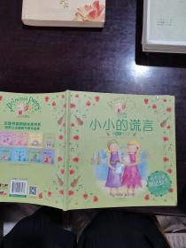 小公主波比甜心绘本5·小小的谎言(做诚实的公主)