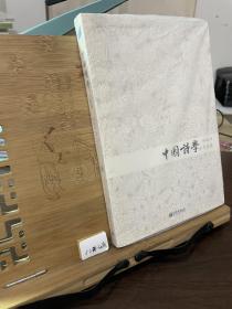 中国诗学:考据篇
