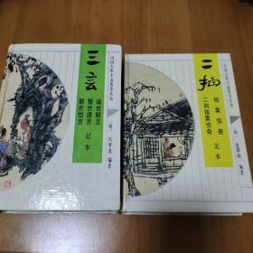 三言二拍足本 齐鲁书社出版2本合售
