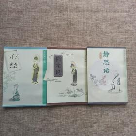 蔡志忠佛经漫画系列 【心经、静思语、佛陀说、】3本合售