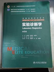 实验诊断学(第3版)
