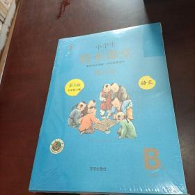 小学生绘本课堂练习书B1 B2三年级语文上册  第3版