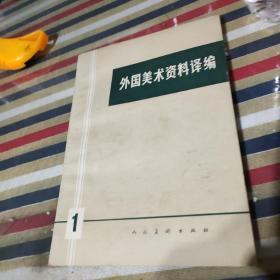 外国美术资料译编 1