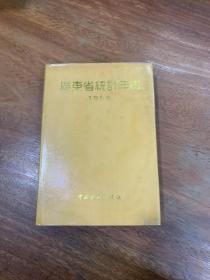 广东省统计年鉴.1989