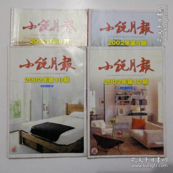 小说月报   (2002年第8期、第9期、第10期、第12期4本合售)