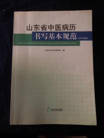 山东省中医病历书写基本规范:2010年版