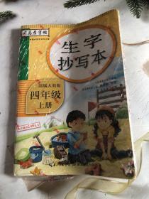生字抄写本(四年级上册部编人教版)/司马彦字帖