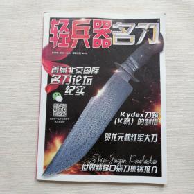 轻兵器名刀(第30卷)轻兵器增刊