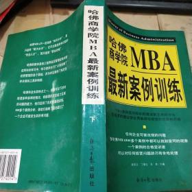 哈佛商学院MBA最新案例训练(下)