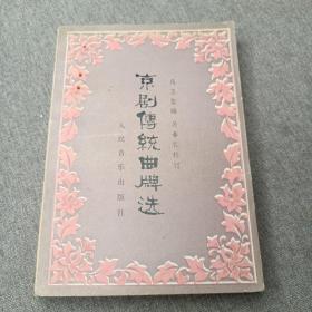京剧传统曲牌选